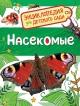 Насекомые. Энциклопедия для детского сада